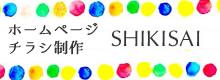 隠岐の島のweb制作SHIKISAI