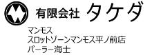 タケダ マンモス・スロットゾーンマンモス